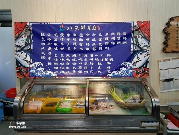 八海鮮餐廳3.jpg