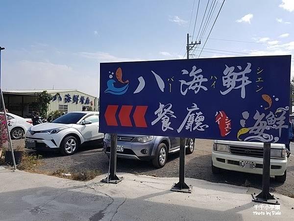 八海鮮餐廳29.jpg