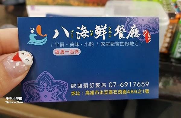八海鮮餐廳32.jpg