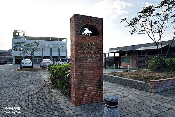 安永濕地教育中心1-.JPG