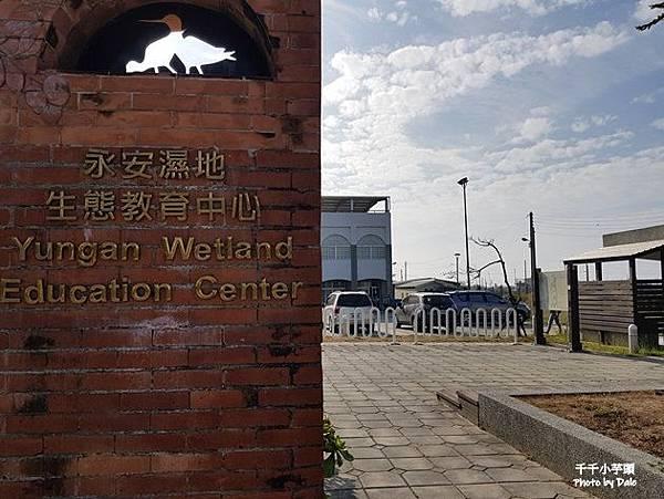 安永濕地教育中心1.jpg