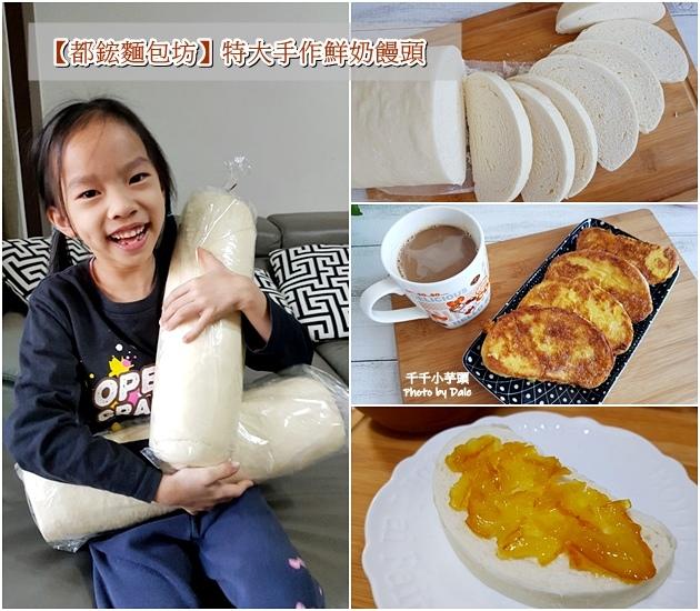 【都鋐麵包坊】特大手作鮮奶饅頭27.jpg
