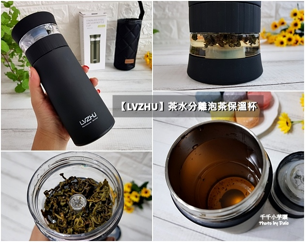 【LVZHU】茶水分離泡茶保溫杯30