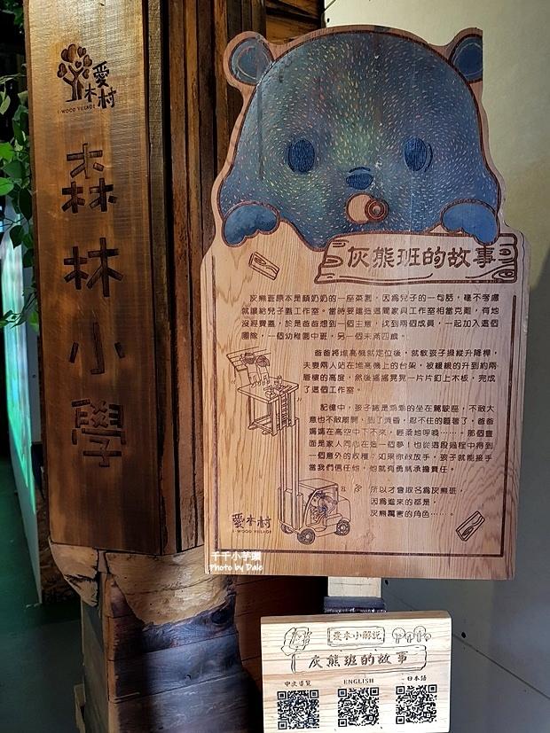 愛木村39.jpg