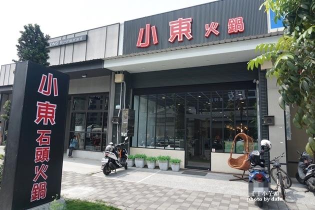 小東火鍋2.JPG
