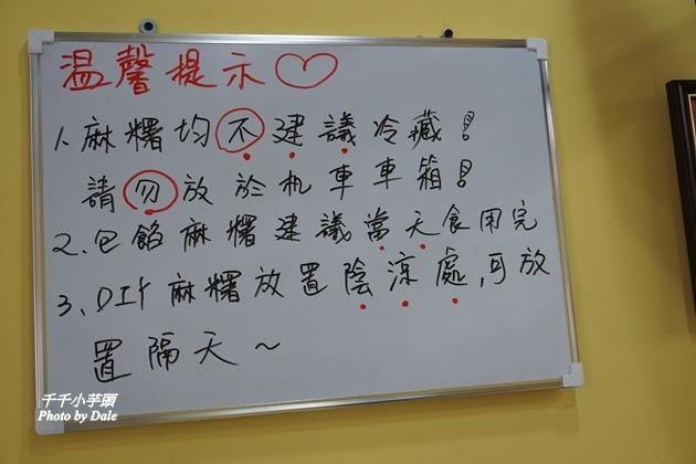 麻糬大王18.JPG