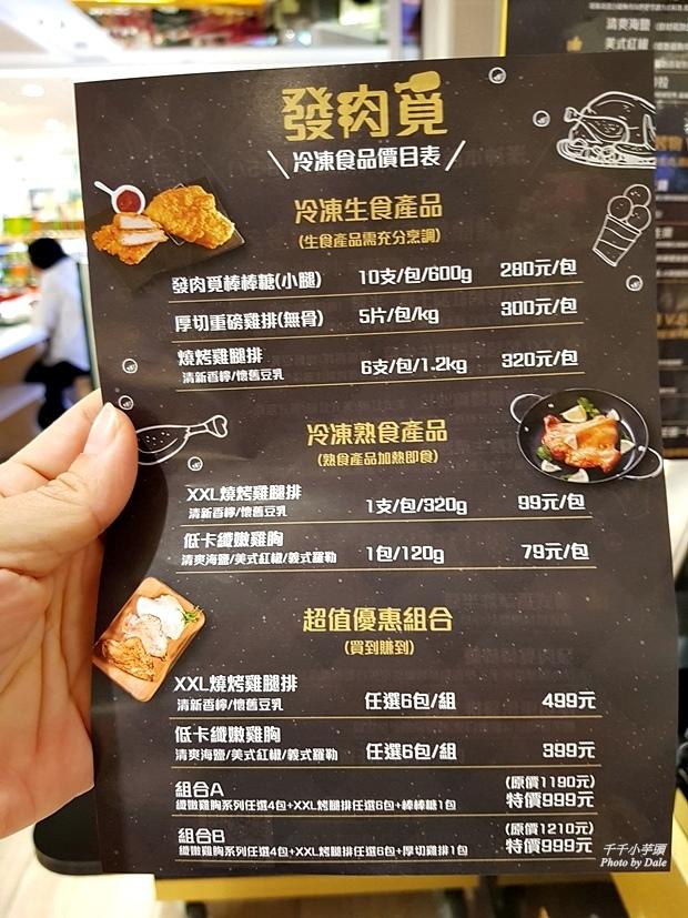 覓食良品發肉覓21.jpg