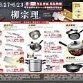 廚具活動柳宗理 DM內頁參考檔