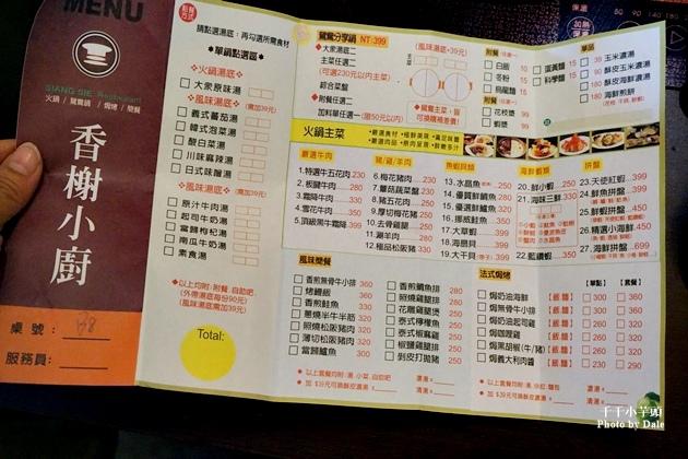 香榭小廚2.JPG