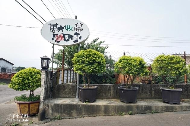 萬大牧場1.JPG