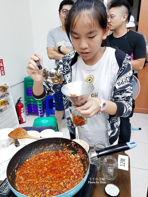 辣椒醬DIY10.jpg