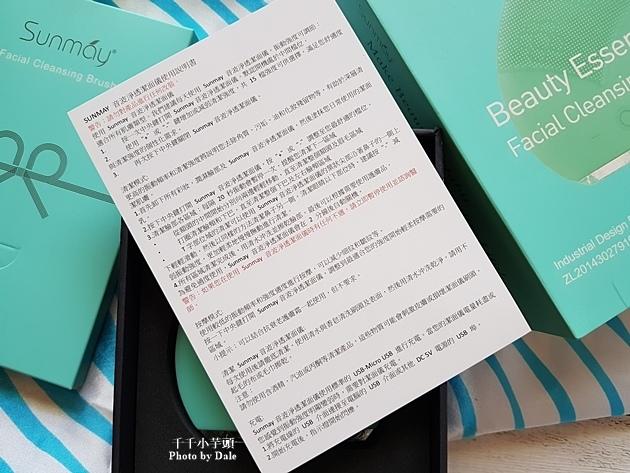 【Sunmay】音波淨透潔面儀5.jpg