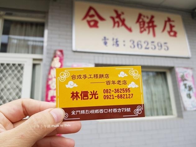 合成餅店14.jpg