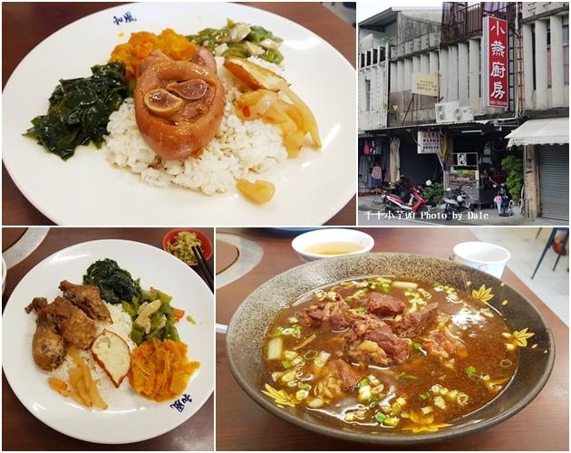 台東小燕廚房8.jpg