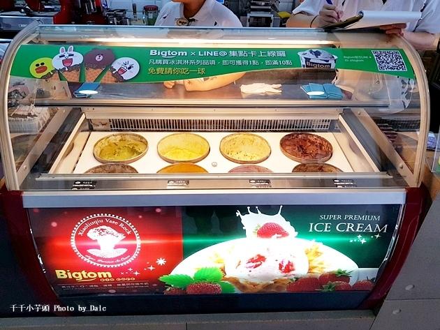 bigtom冰淇淋14.jpg
