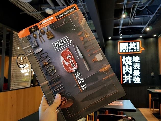開丼燒肉1-.jpg