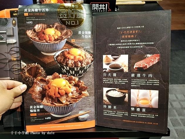 開丼燒肉8.jpg
