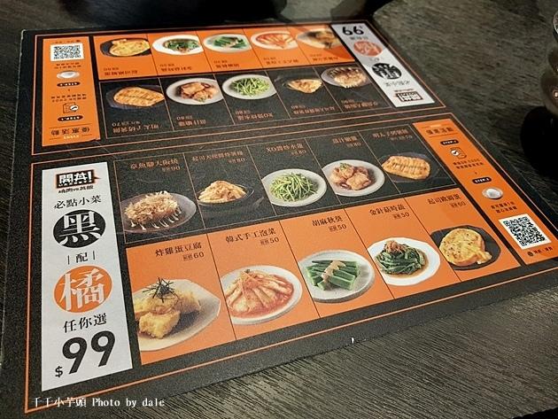 開丼燒肉20.jpg