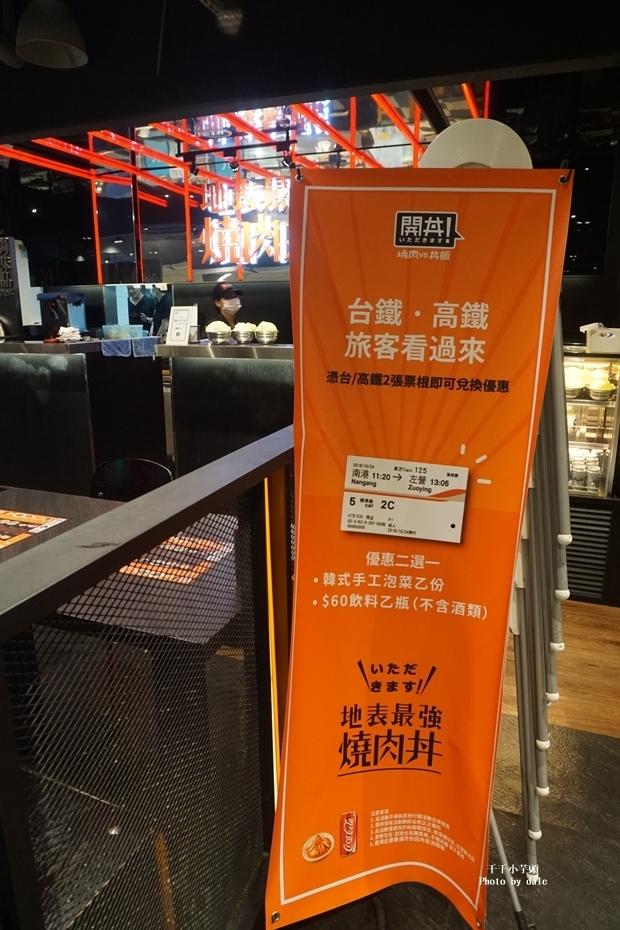 開丼燒肉55.JPG