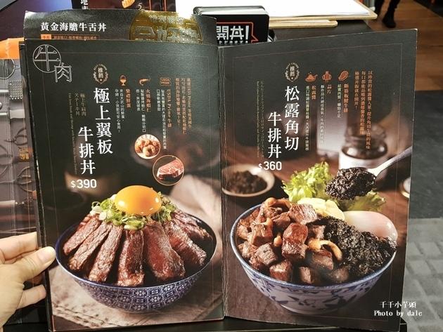 開丼燒肉56.jpg