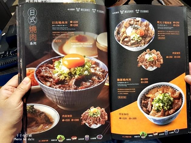 開丼燒肉58.jpg