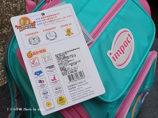 【IMPACT】怡寶新一代標準型輕量護脊書包12.jpg