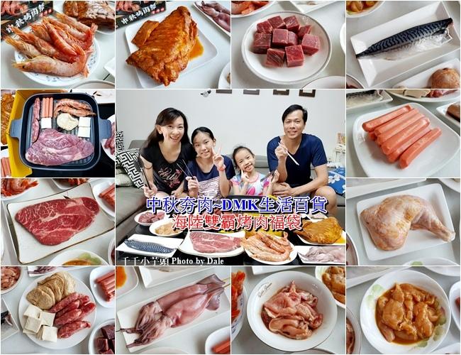 DMK生活百貨霸王烤肉組41