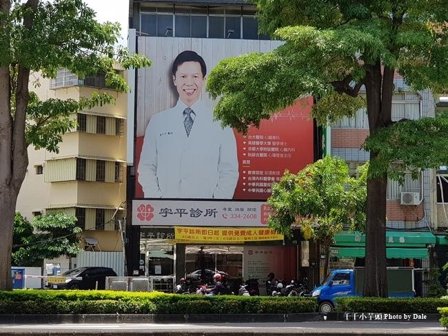 宇平診所1-.jpg