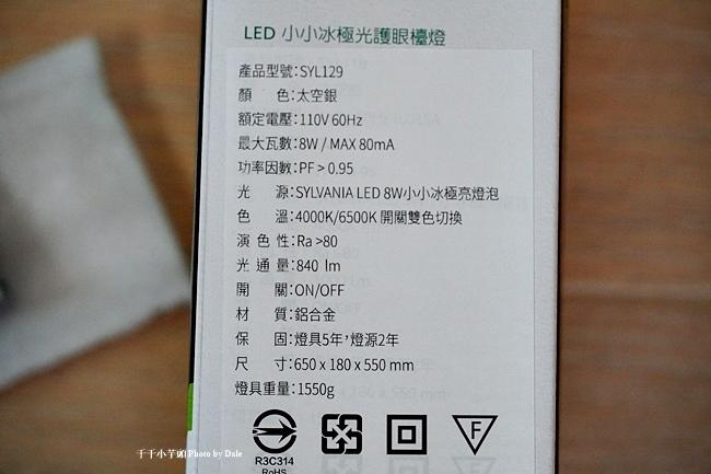 喜萬年第二代LED小小冰極光護眼檯燈3.JPG