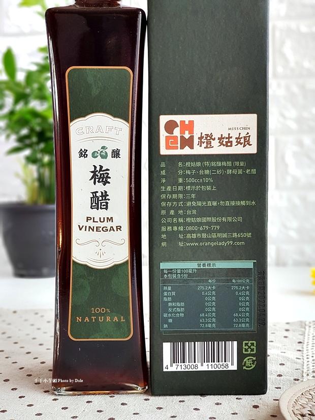 橙姑娘幸福商城-會呼吸的梅醋-捌年銘釀2.jpg