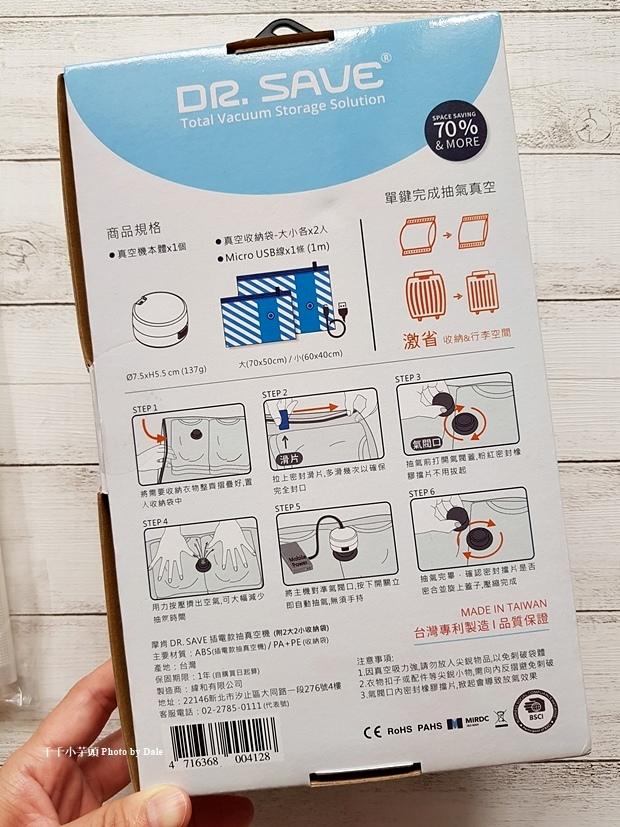 【摩肯】DR. SAVE白色插電款抽真空機3.jpg