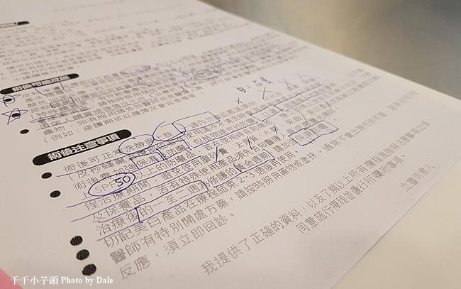 淨妍皮秒31.jpg
