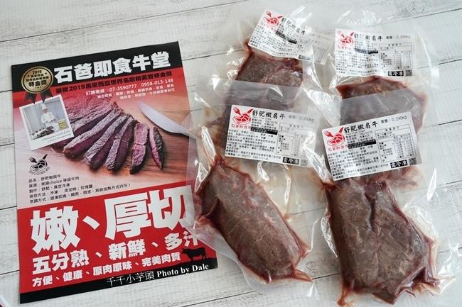 石爸即食牛堂4.JPG
