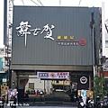 舞古賀涮涮屋1.JPG