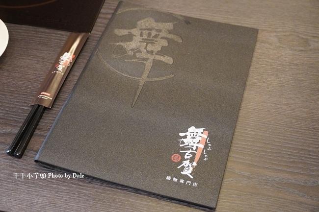 舞古賀涮涮屋9.JPG