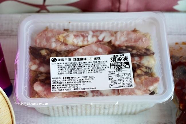復興空廚年菜A9.JPG