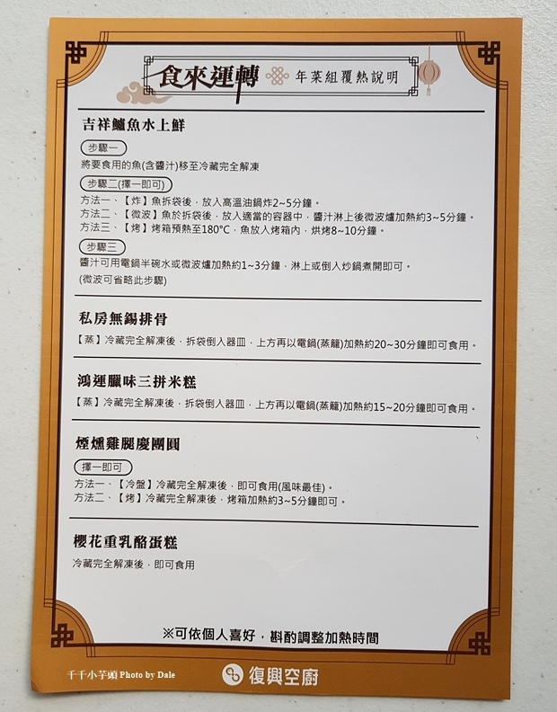 復興空廚年菜A35.jpg