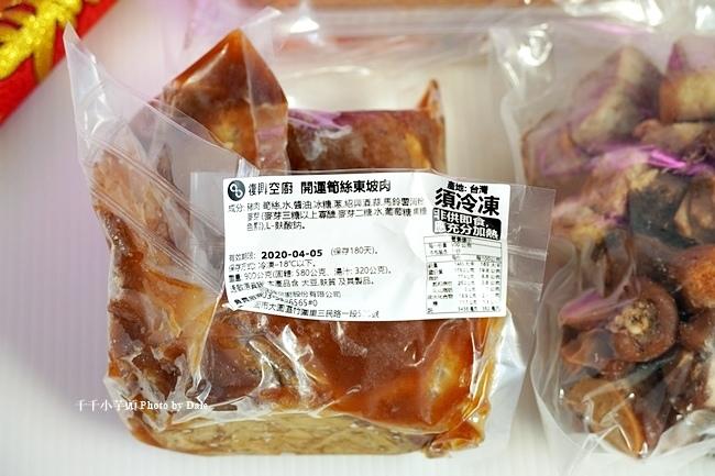 復興空廚年菜B4.JPG