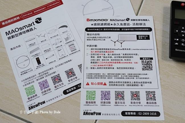 【日本Bmxmao】MAOsmart 2 掃地機器人6.JPG