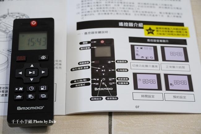 【日本Bmxmao】MAOsmart 2 掃地機器人27.JPG