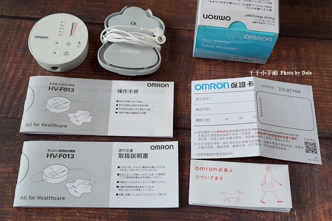 歐姆龍低週波治療器7.JPG