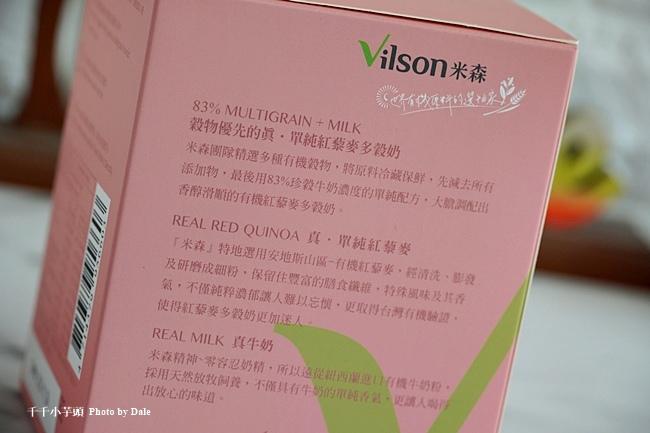 米森有機有機紅藜麥多穀奶3.JPG