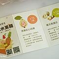 游游農產水果箱7.JPG