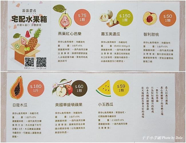 游游農產水果箱7-.jpg