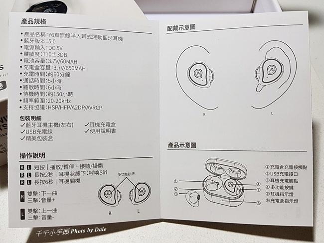 【OMIX】Y6真無線藍牙耳機12.jpg