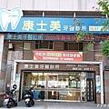 康士美牙醫診所1.JPG
