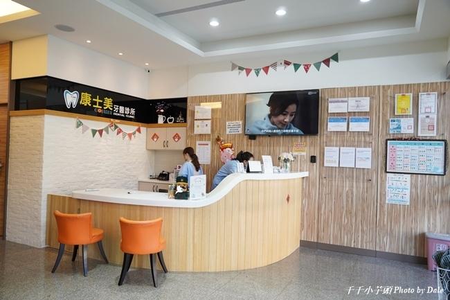 康士美牙醫診所3.JPG