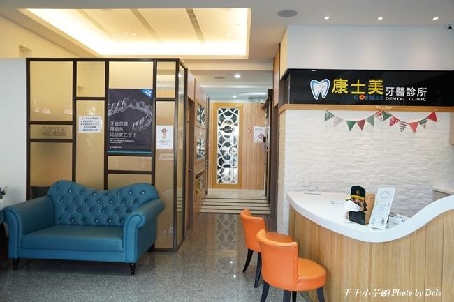康士美牙醫診所7.JPG
