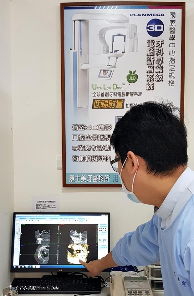 康士美牙醫診所11.jpg
