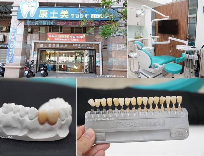 康士美牙醫診所35.jpg